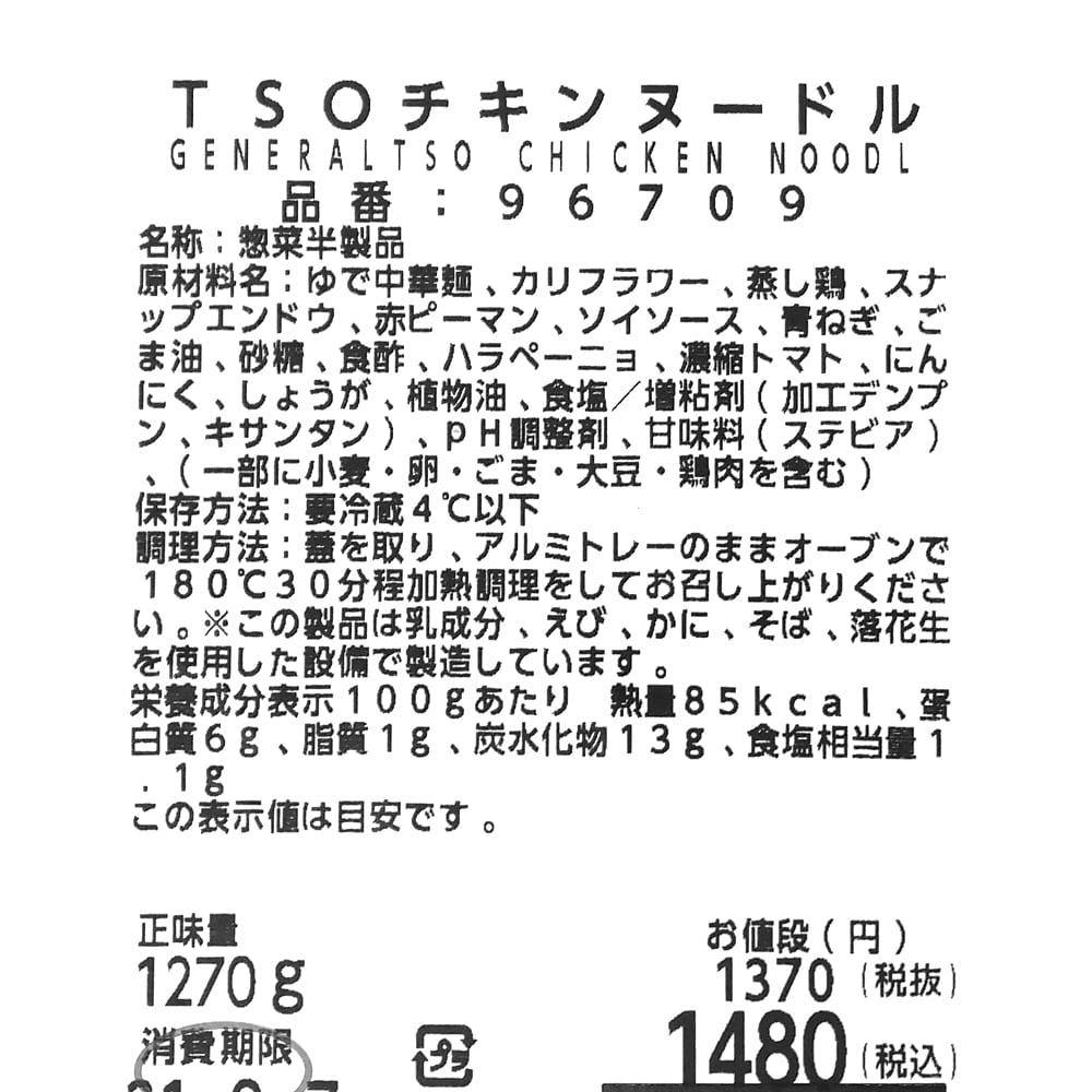 TSOチキンヌードル 商品ラベル(原材料・カロリーほか)
