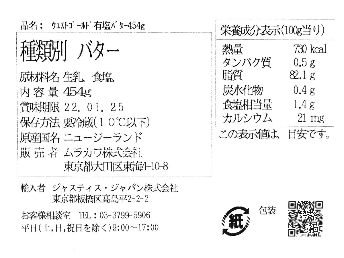 ウエストゴールド グラスフェッドバター(有塩)454g 商品ラベル(原材料・カロリーほか)