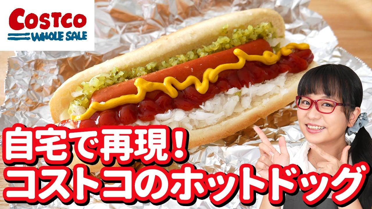 【再現レシピ】コストコの180円ホットドッグを家でも食べたい!2つの商品で簡単に作れます!【激安80円】