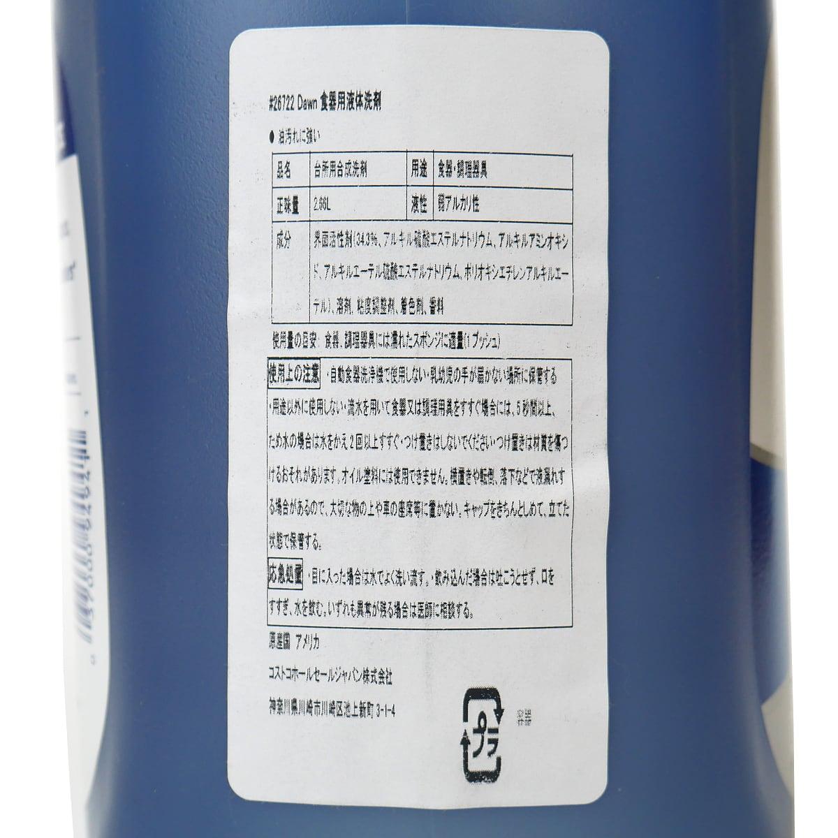 DAWN ウルトラプラチナム 食器用洗剤 2.66L 裏面ラベル(成分ほか)
