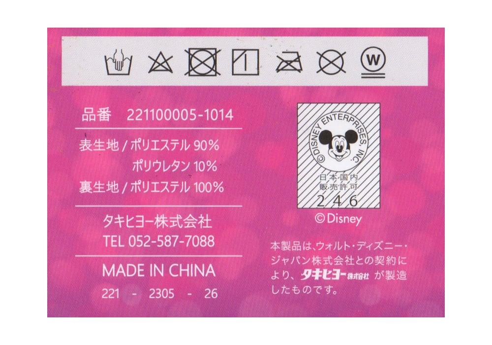 キッズマスク ディズニーモデル 3ピースセット 素材ほか