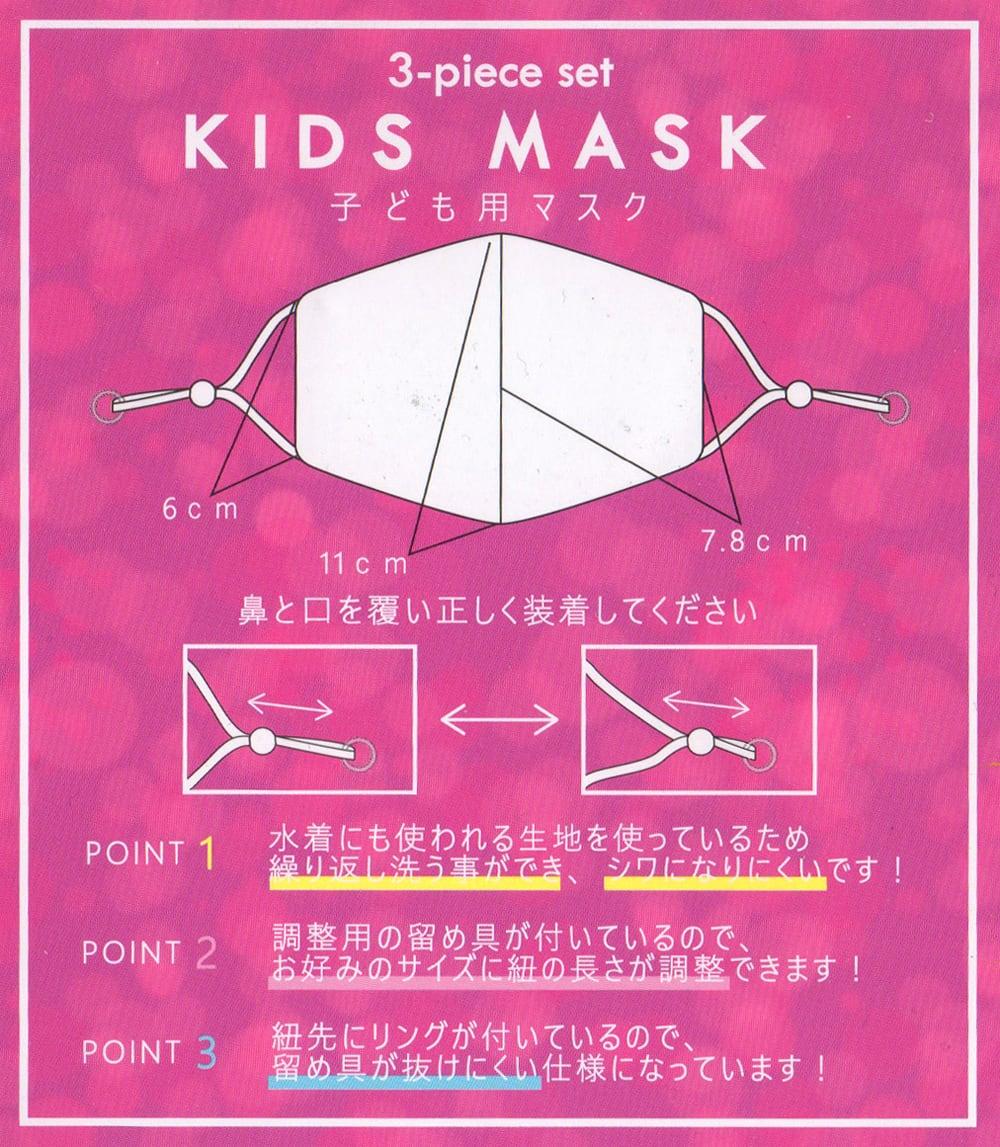キッズマスク ディズニーモデル 3ピースセット 裏の説明文