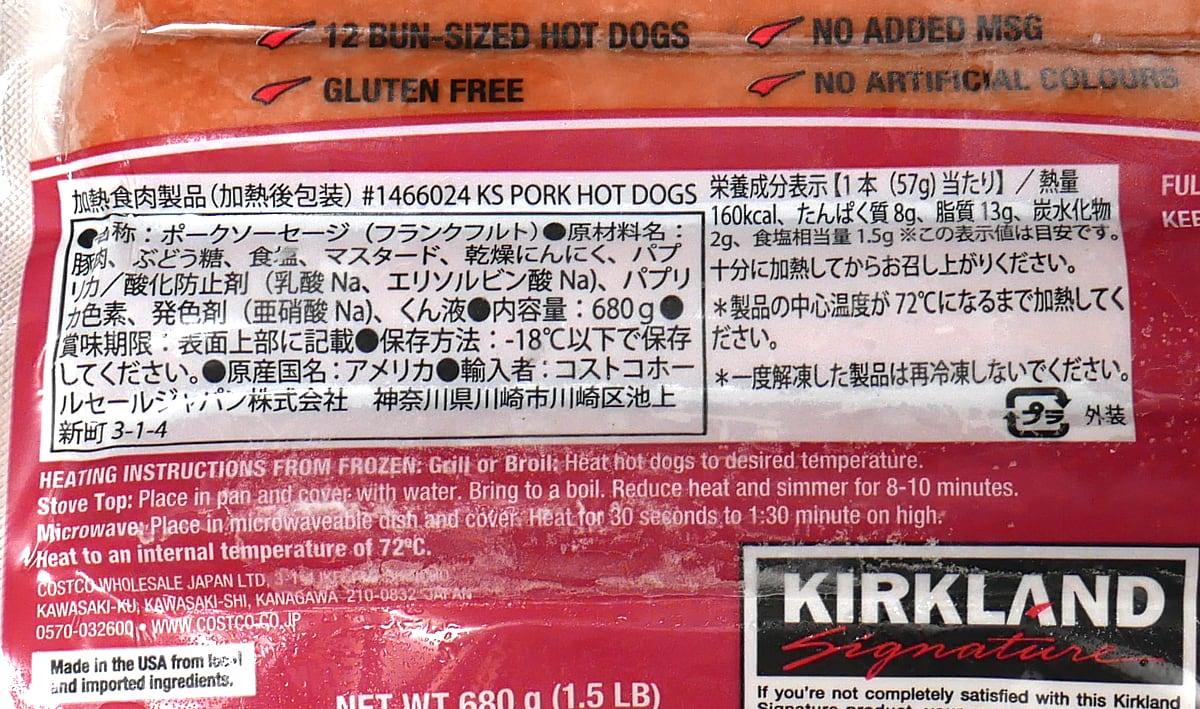 カークランドシグネチャー ポークホットドッグ(フランクフルトソーセージ) 3パック 商品ラベル(原材料・カロリーほか)