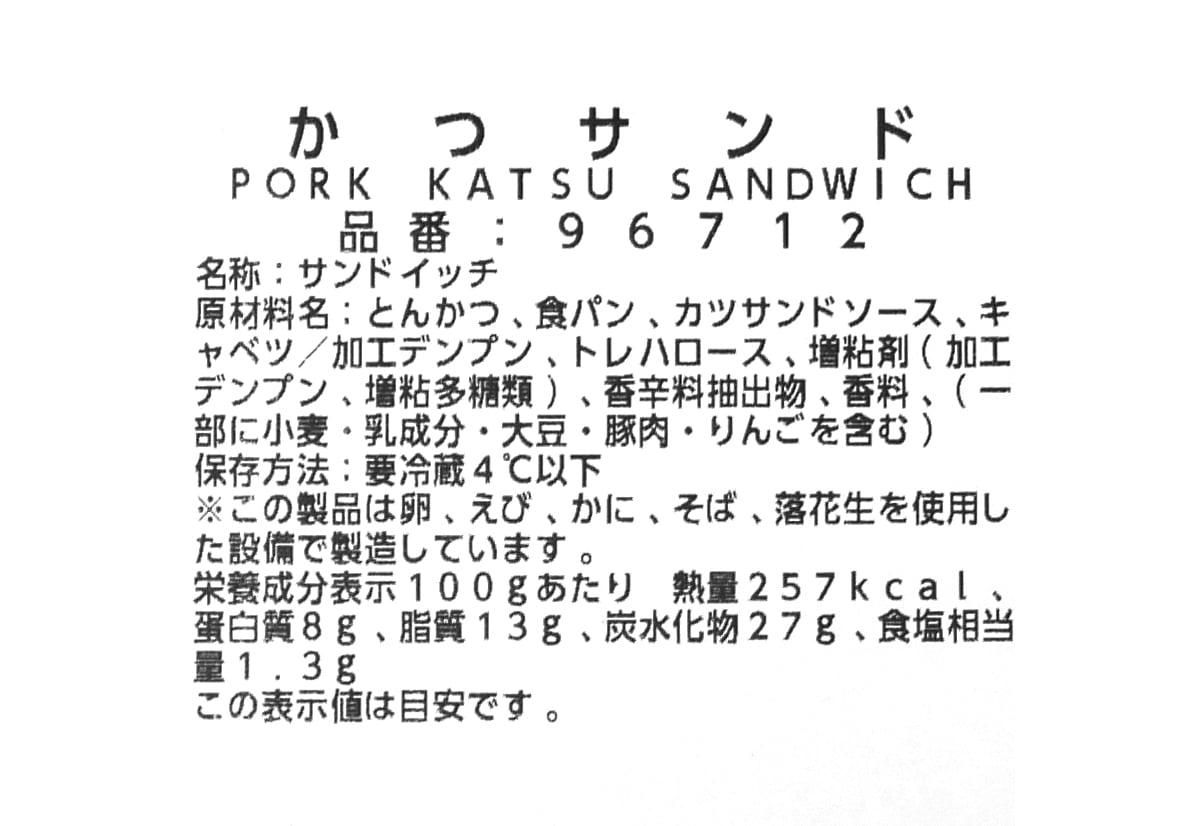 かつサンド 商品ラベル(原材料・カロリーほか)