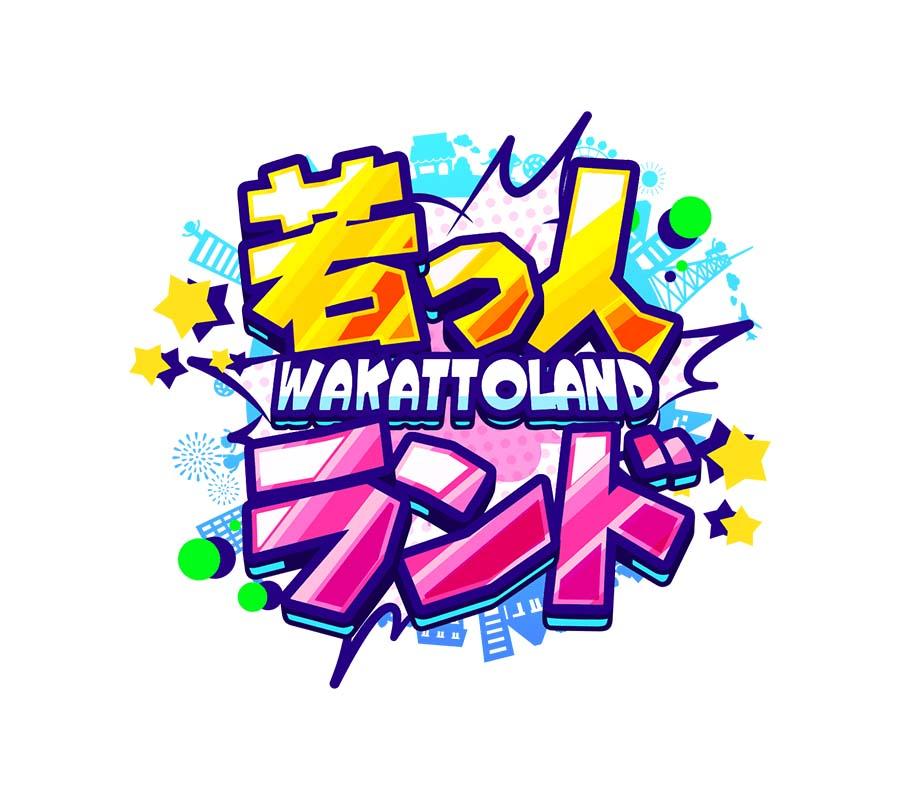 TKUテレビ熊本「若っ人ランド」