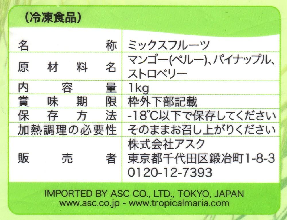 トロピカルマリア トロピカルフルーツミックス 1kg 裏面ラベル(原材料ほか)