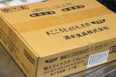 SSKライトツナ油漬け(タイ産) 箱