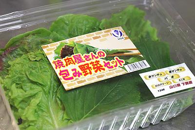 焼肉屋さんの包み野菜セット